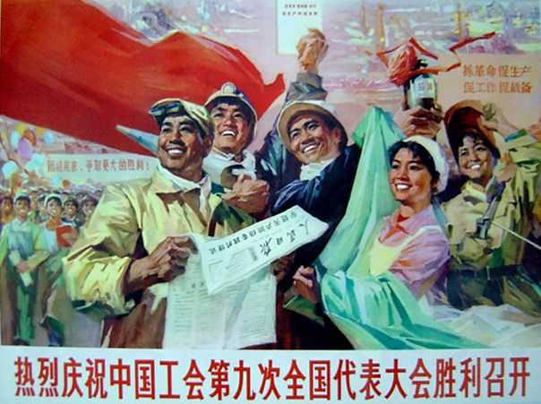 Warmly celebrate the opening of the 9th Chinese Trade Union Nat.